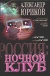 Юриков А.П. - Россия: Ночной клуб обложка книги