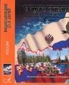 - Россия: физическая и экономическая география супер обложка книги