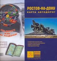 - Ростов-на-Дону. Карта автодорог обложка книги