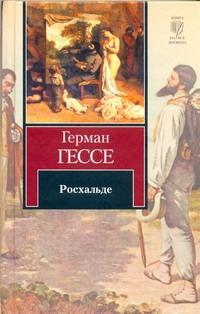 Гессе Г. - Росхальде обложка книги
