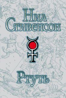 Стивенсон Н. - Ртуть обложка книги