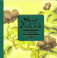 Омар Хайям - Рубаи обложка книги