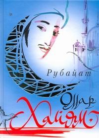 Омар Хайям - Рубайат обложка книги