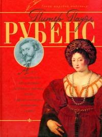 Жабцев В.М. - Рубенс обложка книги