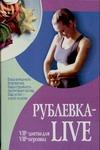 Смирнова Л. - Рублевка-Live. VIP-диеты для VIP-персоны обложка книги