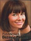 Робски Оксана - Рублевская кухня Оксаны Робски обложка книги