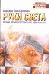 Бреннан Б.Э. - Руки света обложка книги