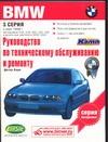 Шрёдер Ф. - Руков. по эксп, тех.обслужив. и ремонту автомоб.BMW 3-й серии обложка книги