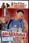 Руководство для идеальных хозяек от Никиты Воронина обложка книги
