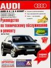 Альтхаус Р. - Руководство по техническому обслуживанию и ремонту Audi A4, Audi A4 Avant обложка книги