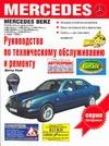 Корп Д. - Руководство по техническому обслуживанию и ремонту Mercedes Е-класса обложка книги