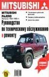 - Руководство по техническому обслуживанию и ремонту Mitsubishi Pajero Выпуска 198 обложка книги