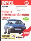 Риезен Р. - Руководство по техническому обслуживанию и ремонту Opel CORSA B обложка книги