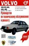 - Руководство по техническому обслуживанию и ремонту Volvo 440, 460, 480 обложка книги