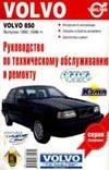- Руководство по техническому обслуживанию и ремонту Volvo 850 Выпуска 1992-1996 г обложка книги
