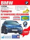 Шрёдер Ф. - Руководство по техническому обслуживанию и ремонту автомобилей BMW 5 обложка книги