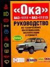Косарев С.Н. - Руководство по техническому обслуживанию, эксплуатации и ремонту ВАЗ-1111, ВАЗ-1 обложка книги