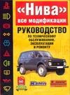 Косарев С.Н. - Руководство по эксплуатации, теxническому обслуживанию и ремонту автомобиля  Ни обложка книги