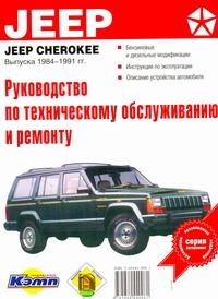 - Руководство по эксплуатации, техническому обслужив.и ремонту автомобилей Jeep обложка книги