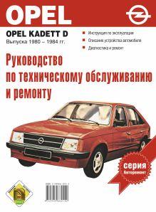 - Руководство по эксплуатации, техническому обслуживанию и рем.авт.1980-1984гг. обложка книги