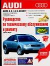 Хаммермайстер Д. - Руководство по эксплуатации, техническому обслуживанию и ремонту Audi A6. Audi A обложка книги