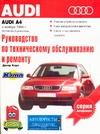 Корп Д. - Руководство по эксплуатации, техническому обслуживанию и ремонту автомобилей Aud обложка книги