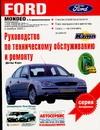 Шрёдер Ф. - Руководство по эксплуатации, техническому обслуживанию и ремонту автомобилей For обложка книги
