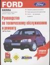 Корп Д. - Руководство по эксплуатации, техническому обслуживанию и ремонту автомобилей For обложка книги