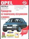 Корп Д. - Руководство по эксплуатации, техническому обслуживанию и ремонту автомобилей Ope обложка книги