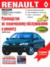 Хольцапфель П. - Руководство по эксплуатации, техническому обслуживанию и ремонту автомобилей Ren обложка книги