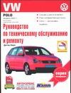 Альтхаус Р. - Руководство по эксплуатации, техническому обслуживанию и ремонту автомобилей VW обложка книги