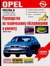 Риезен Р. - Руководство по эксплуатации, техническому обслуживанию и ремонту автомобиляей  O обложка книги
