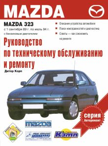 Хеберле Т. - Руководство по эксплуатации, техничкескому обслуживанию и ремонту автомобилей: M обложка книги