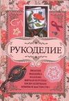 Бойко Е.А. - Рукоделие обложка книги
