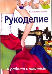 Еникеева Г.М. - Рукоделие и работа с тканями обложка книги