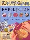Бойко Е.А. - Рукоделие. Полная энциклопедия обложка книги