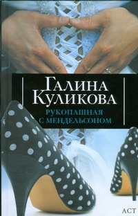 Рукопашная с Мендельсоном Куликова Г. М.