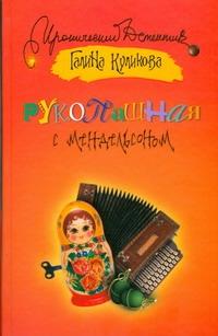 Куликова Г.М. - Рукопашная с Мендельсоном обложка книги