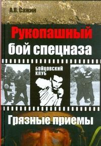 Сажин А.В. - Рукопашный бой спецназа КГБ.  Грязные приемы обложка книги