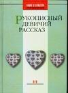Борисов С.Б. - Рукописный девичий рассказ обложка книги