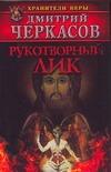 Черкасов Д. - Рукотворный лик обложка книги