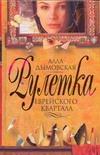 Дымовская А. - Рулетка еврейского квартала обложка книги