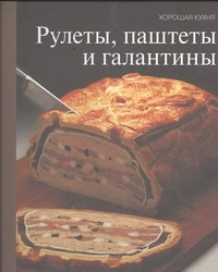 Рулеты, паштеты и галантины обложка книги