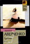 Русалка ( Аверченко А.  )