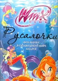 . - Русалочки. Приключения Винкс в подводном мире обложка книги