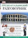 Головкина А.И. - Руско-итальянский разговорник обложка книги