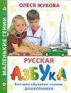Русская азбука. Быстрое обучение чтению дошкольника