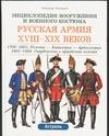 Чернушкин А.В. - Русская армия XVIII-XIX веков обложка книги