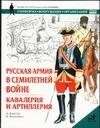 Констам А. - Русская армия в Семилетней войне. Кавалерия и артиллерия обложка книги