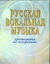 Лещеня Т.С. - Русская вокальная музыка обложка книги